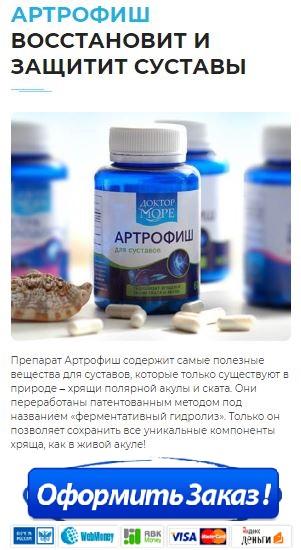артрофиш купить в Нижневартовске